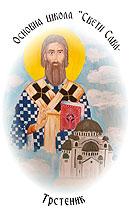 osnovna skola sveti sava trstenik logo