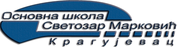 osnovna skola svetoyar markovic kragujevac logo