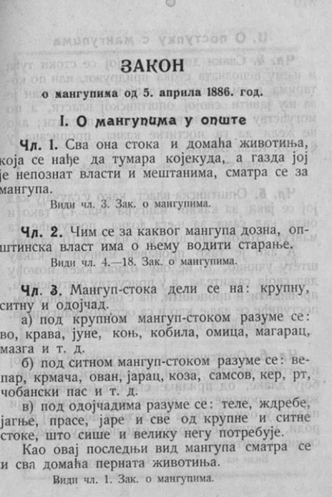 Zakon iz 1886. godine