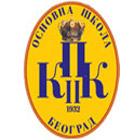 osnovna skola kralj petar II karadjordjevic vracar logo