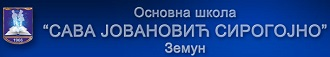 osnovna skola sava jovanovic sirogojno logo