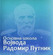osnovna skola vojvoda radomir putnik beograd logo