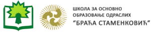 skola za obrazovanje odraslih braca stamenkovic