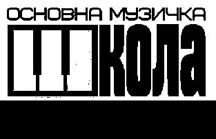 osnovna muzicka skola vrbas logo