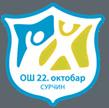 osnovna skola 22 oktobar surcin beograd logo