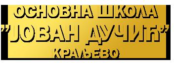 osnovna skola jovan ducci rocevici kraljevo logo