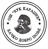 osnovna skola vuk karadzic backo dobro polje logo