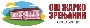 osnovna skola zarko zrenjanin gospodjinci logo