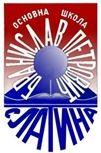 logo skole branislav petrovic slatina