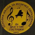 muzicka skola dr dragutin gostuski logo
