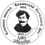 os vladislav petkovic dis zablace logo