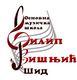 osnovna skola filip visnjic sid logo