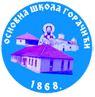 osnovna skola goracici logo