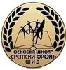 osnovna skola sremski front sid logo