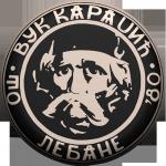 osnovna skola vuk karadzic lebane logo