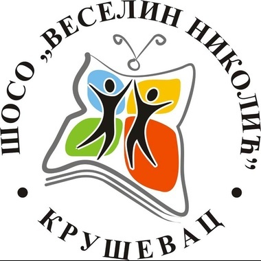 specijalna skola veselin nikolic krusevac logo