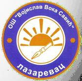 osnovna skola vojislav vola savic lazarevac logo