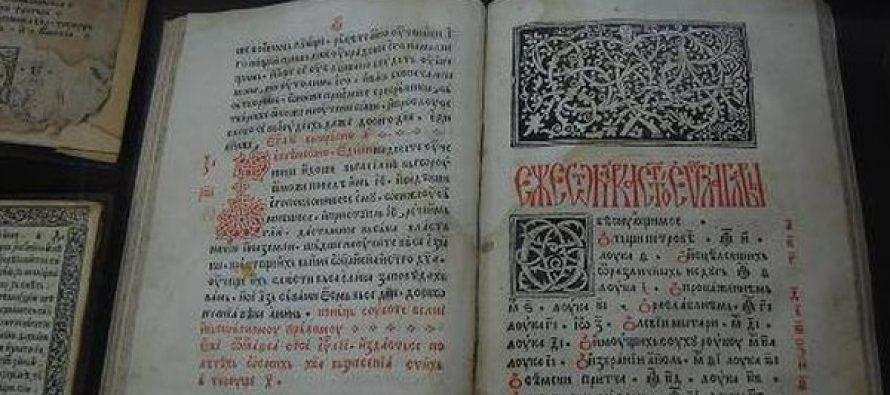 Na današnji dan odštampana prva knjiga na srpskom jeziku!
