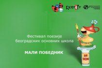 """Konkurs za Osmi festival poezije beogradskih osnovaca """"Mali pobednik"""""""